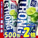 キリン 氷結ストロングドライライム500缶1ケース 24本入りキリンビール【RCP】【楽天プレミアム対象】【02P03Dec16】