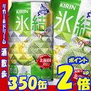 キリン 氷結  北海道産メロン 350缶1ケース 24本入りキリンビール【RCP】【楽天プレミアム対象】【02P03Dec16】