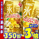 キリン 氷結 ゴールデンミックス 350缶1ケース 24本入りキリンビール【RCP】【楽天プレミアム対象】
