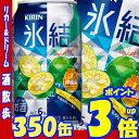 キリン 氷結 沖縄シークヮーサー 350缶1ケース 24本入りキリンビール【RCP】【楽天プレミアム対象】