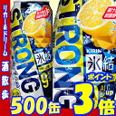 【あす楽】キリン 氷結ストロング シチリア産レモン 糖類ゼロ 500缶1ケース 24本入