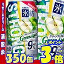キリン 氷結ストロング グリーンアップル 350缶1ケース 24本入りキリンビール【RCP】【楽天プレミアム対象】【02P03Dec16】
