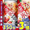 【3月21日発売】キリン 旅する氷結 アップルオレンジサングリア 350缶1ケース 24本入りキリンビール【RCP】【楽天プレミアム対象】