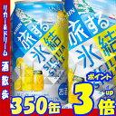 【3月21日発売】キリン 旅する氷結 マンマレモンチーノ 350缶1ケース 24本入りキリンビール【RCP】【楽天プレミアム対象】