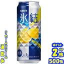 キリン 氷結 レモン 500缶1ケース 24本入りキリンビール