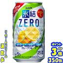 キリン 氷結ZERO グレープフルーツ 350缶1ケース 24本入りキリンビール【楽天プレミアム対象品】