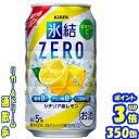 キリン 氷結ZERO レモン 350缶1ケース 24本入りキリンビール【楽天プレミアム対象品】