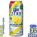 キリン 氷結ZERO レモン 500缶1ケース 24本入りキリンビール
