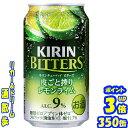 キリン ビターズ 皮ごと搾りレモンライム 350缶1ケース 24本入りキリンビール【楽天プレミアム対象品】