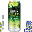 キリン ビターズ 皮ごと搾りレモンライム 500缶1ケース 24本入りキリンビール