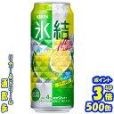 キリン 氷結 サワーレモン 500缶1ケース 24本入りキリンビール