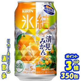 【訳あり】キリン 氷結 清見みかん 350缶1ケース 24本入りサントリー【楽天プレミアム対象】