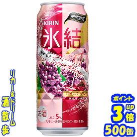 【訳あり】キリン 氷結 ロゼスパークリング 500缶1ケース 24本入りサントリー【楽天プレミアム対象】