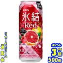 キリン 氷結 Red(レッド)【期間限定】   500缶1ケース 24本入りキリンビール