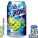 キリン 氷結ストロング ライムシークヮーサー 糖類ゼロ 350缶1ケース 24本入【楽天プレミアム対象品】