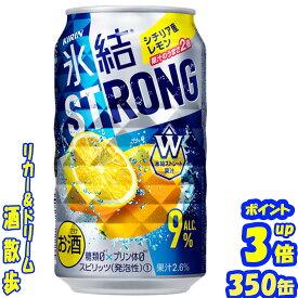 キリン 氷結ストロング シチリア産レモン 糖類ゼロ 350缶1ケース 24本入【楽天プレミアム対象品】