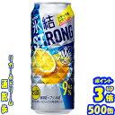 キリン 氷結ストロング シチリア産レモン 糖類ゼロ 500缶1ケース 24本入