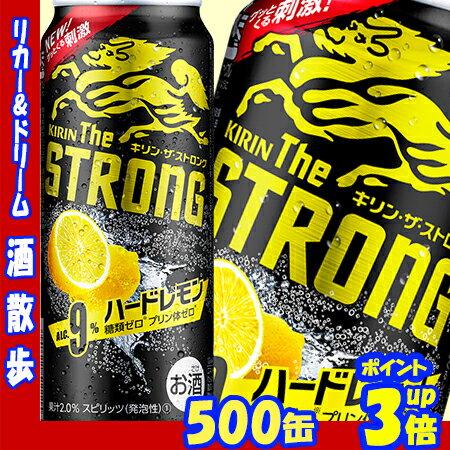 キリン ザ・ストロング ハードレモン 500缶1ケース 24本入りキリンビール