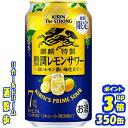 【2ケース組 送料無料 北海道・沖縄・東北は対象外】 キリン ザ・ストロング  豊潤レモンサワー 350缶1ケース 2…