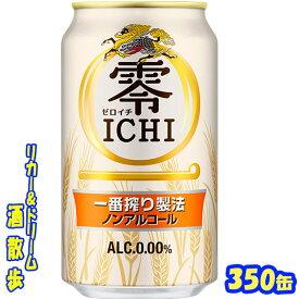 キリン 零ICHI(ゼロイチ) 350ml缶×24本キリンビール