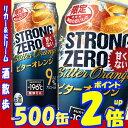 サントリー −196ストロングゼロ ビターオレンジ 500缶1ケース 24本入りサントリー【RCP】【楽天プレミアム対象】【02P03Dec16】