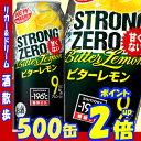 サントリー −196ストロングゼロ ビターレモン 500缶1ケース 24本入りサントリー【RCP】【楽天プレミアム対象】【02P03Dec16】
