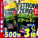 サントリー −196ストロングゼロ ビターレモン 500缶1ケース 24本入りサントリー【RCP】【楽天プレミアム対象】【0…