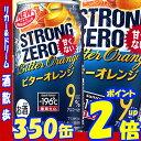 サントリー −196ストロングゼロ ビターオレンジ 350缶1ケース 24本入りサントリー【RCP】【楽天プレミアム対象】