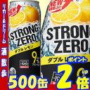 サントリー −196ストロングゼロ ダブルレモン 500缶1ケース 24本入りサントリー【RCP】【楽天プレミアム対象】【02P03Dec16】