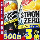 サントリー −196ストロングゼロ ダブルレモン 500缶1ケース 24本入りサントリー【RCP】【楽天プレミアム対象】