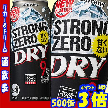 【あす楽】サントリー −196ストロングゼロDRY 500缶1ケース 24本入りサントリー