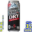 サントリー −196ストロングゼロDRY 500缶1ケース 24本入りサントリー