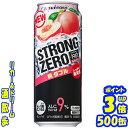 サントリー −196ストロングゼロ 桃ダブル 500缶1ケース 24本入りサントリー