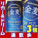 サントリー 金麦 350缶1ケース 24本入りサントリービール【RCP】【楽天プレミアム対象】【02P03Dec16】
