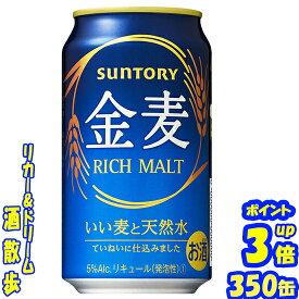 サントリー 金麦 350缶1ケース 24本入りサントリービール【楽天プレミアム対象品】
