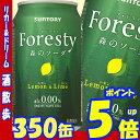 【あす楽】【訳あり】フォレスティ レモン&ライム 350缶1ケース 24本サントリー【RCP】【楽天プレミアム対象】