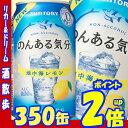 のんある気分 地中海レモン 350缶1ケース 24本サントリー【RCP】【楽天プレミアム対象】【02P03Dec16】