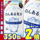 のんある気分 ホワイトサワーテイスト 350缶1ケース 24本サントリー【RCP】【楽天プレミアム対象】