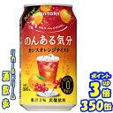 のんある気分カシスオレンジテイスト 350缶1ケース 24本サントリー