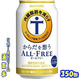 サントリー からだを想うオールフリー 350ml缶×24本【楽天プレミアム対象品】