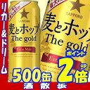 サッポロ 麦とホップザ・ゴールド 500缶1ケース 24本入りサッポロビール【RCP】【楽天プレミアム対象】【02P03Dec16】