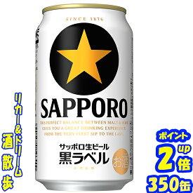 サッポロ 黒ラベル 350缶1ケース 24本入りサッポロビール【楽天プレミアム対象】