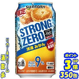 サントリー −196℃ ストロングゼロ冷凍みかん 夏季限定 350缶1ケース 24本入りサントリー【RCP】【楽天プレミアム対象】