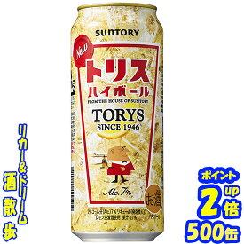 サントリー トリスハイボール 500缶1ケース 24本入りサントリー