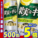 タカラ ゼロ仕立て 果実なキレ グレープフルーツ 500缶1ケース 24本入り宝酒造【RCP】【楽天プレミアム対象】