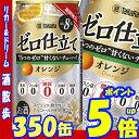 タカラ ゼロ仕立て オレンジ 350缶1ケース 24本入り宝酒造【RCP】【楽天プレミアム対象】