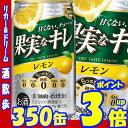 タカラ ゼロ仕立て 果実なキレ レモン 350缶1ケース 24本入り宝酒造【RCP】【楽天プレミアム対象】