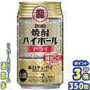 タカラ 焼酎ハイボールドライ 350缶1ケース 24本入り宝酒造【楽天プレミアム対象】