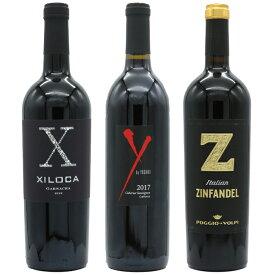 XYZ 赤3本セット… X JAPAN(エックスジャパン)ヨシキのワイン入り!
