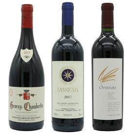 世界の有名銘醸赤ワイン3本セット(フランス・イタリア・カリフォルニア)